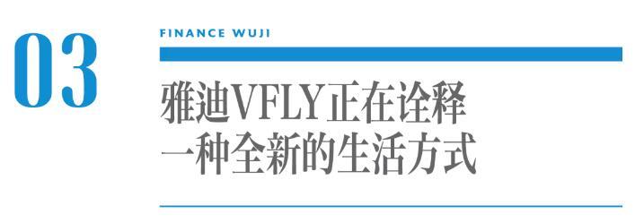 雅迪VFLY诠释全新生活方式